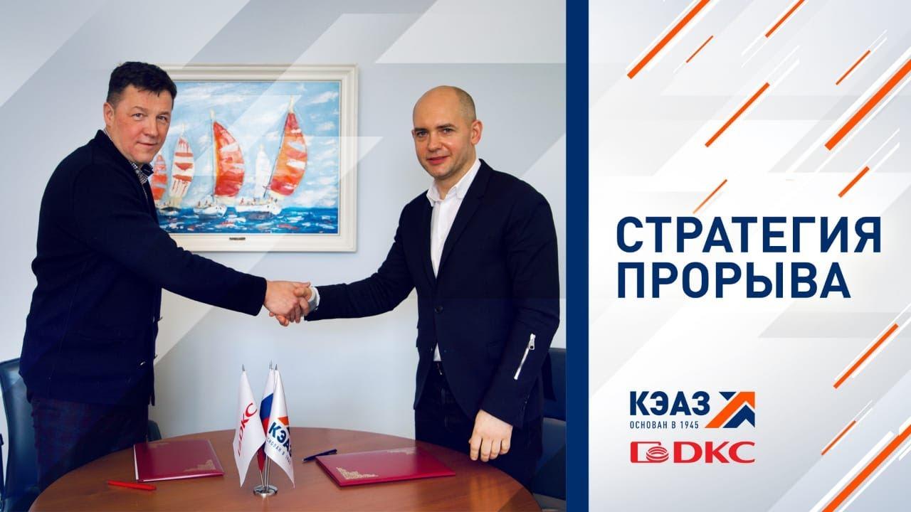 Компании ДКС и КЭАЗ: «Мы объединяем свои силы, чтобы разрабатывать современные и надежные решения»
