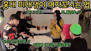 ENG)[몰카] 홍대 미대생의 신박한 그림 헌팅법!!(…