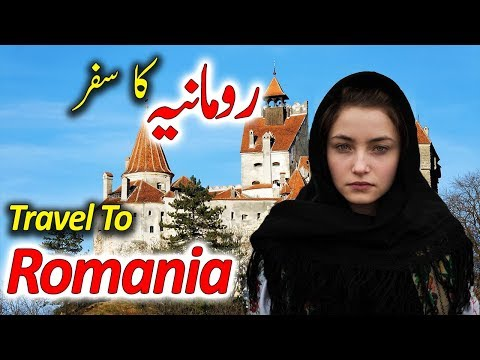 Travel To Romania | Full History And Documentary About Romania In Urdu & Hindi | رومانیہ کی سیر