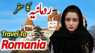Travel To Romania Full History And Documentary About Romania In Urdu & Hindi