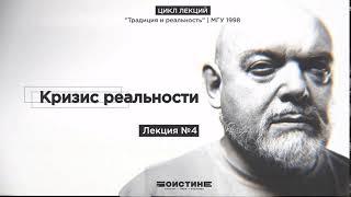Лекция 4 Кризис реальности Цикл лекций Традиция и реальность МГУ 1998