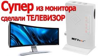 ТВ тюнер,Box LCD,mtv box,обзор приставки / mtv box