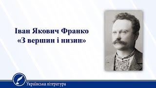 Урок 14. Українська література 10 клас