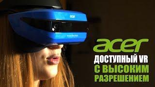Доступный VR с высоким разрешением?  Windows Mixed Reality теперь со Steam VR. На примере Acer AH10