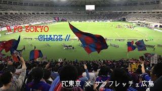 FC東京 チャント.