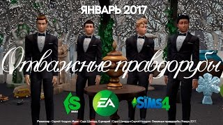 Отважные правдорубы - Тизер сериала - Январь 2017 - The Sims 4 - пародия на