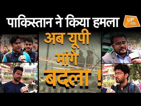 पाकिस्तान ने किया हमला अब यूपी की जनता मांगे बदला ! | UP Tak