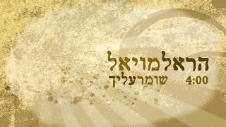 הראל מויאל - שומר עליך Harel Moyal