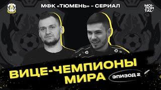МФК Тюмень Сериал 2 Серия ВИЦЕ ЧЕМПИОНЫ МИРА