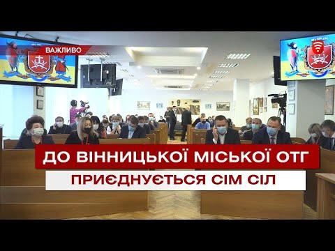 Телеканал ВІТА: Позачергова сесія Вінницької міськради