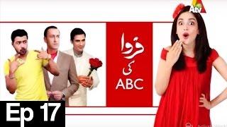 Farwa Ki Abc - Episode 17   ATV