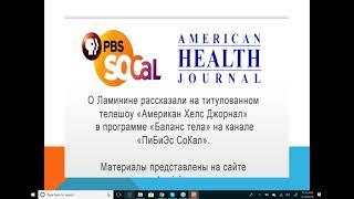 Официальное открытие компании Lifepharm в России.