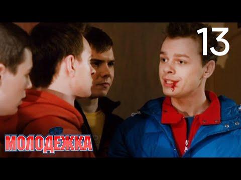 Молодежка | Сезон 1 | Серия 13