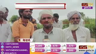 Tharad : Radhanpur Narmada ના કાર્યપાલક ઈજનેર P P Patel Media ના નામથી ભડક્યા | Gstv Gujarati News