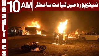 At least six injured in LPG bowser explosion - Headlines 10AM - 4 February 2018 | Express News