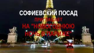 Новогодняя ночь 2017 в ресторане «Софиевский Посад»