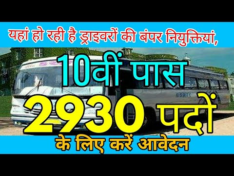 GSRTC BHARTI 2018 CONDUCTOR | 2930 POST FOR DRIVERS AND CONDUCTOR IN GUJARAT | GOVT JOBS ZONE