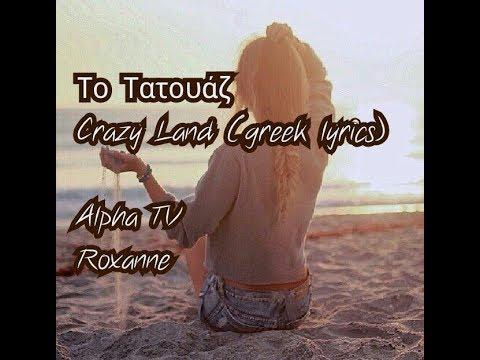 "- Crazy Land (""Το Τατουάζ"" Alpha TV) ''' greek lyrics -to tatouaz"