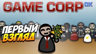 Game Corp DX | Симулятор игровой студии!