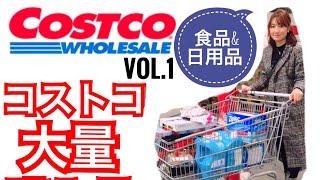 【コストコ購入品】絶対買いなオススメ&リピ商品紹介‼️