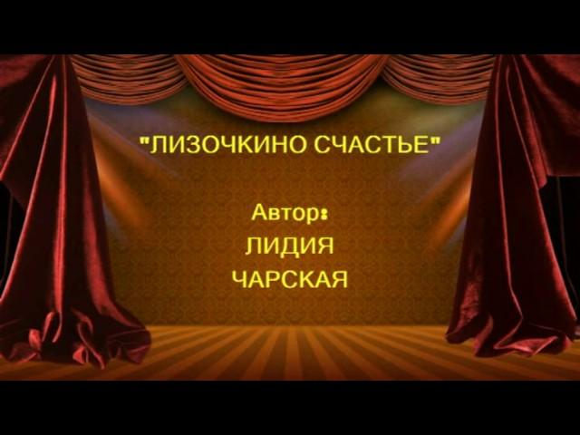 Изображение предпросмотра прочтения – ЭвелинаКушхова представляет видеоролик кпроизведению «Лизочкино счастье» Л.А.Чарской