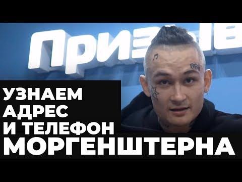 МОРГЕНШТЕРН - АДРЕС И НОМЕР ТЕЛЕФОНА