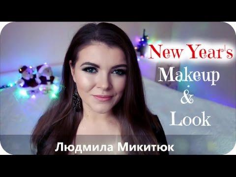 НОВОГОДНИЙ МАКИЯЖ & НАРЯД ❤ Людмила Микитюк