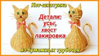 Кот-шкатулка из бумажных трубочек: детали - усы, хвост и лакировка!