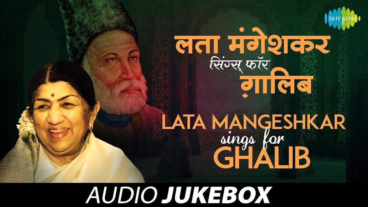 lata mangeshkar sings ghalib ghazal songs audio jukebox lata mangeshkar songs youtube