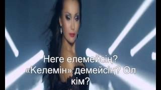 Жанар Дугалова Кім үшін Текст