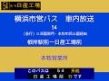 横浜市営バス 急行54系統E 根岸急日産 車内放送