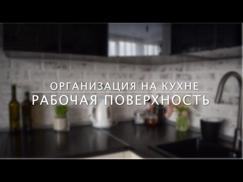 DIY ideas: Организация на кухне