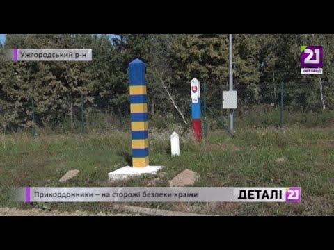 21 channel: Прикордонники   на сторожі безпеки країни
