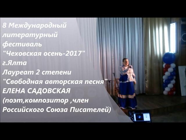 Смотреть видео Автор-исполнитель -   Елена Садовская в Ялте