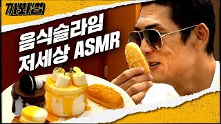 ✨Food Slime✨ ASMR Review (Don't Eat It!!) | Wassup Man | Unboxing Wassup