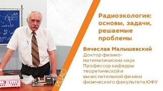 Радиоэкология: основы, задачи, решаемые проблемы - Вячеслав Малышевский