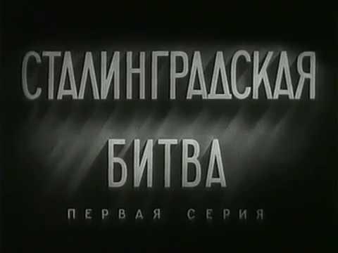 Сталинградская битва 1949