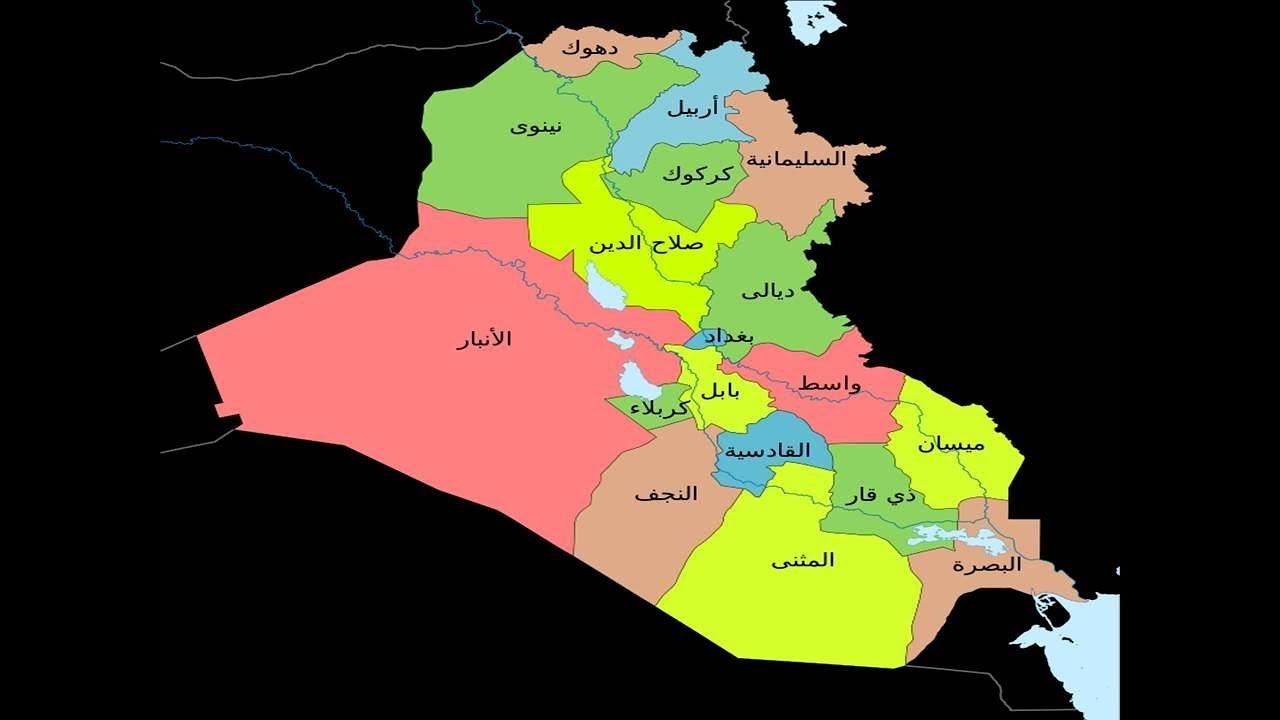 المحافظات العراقية حسب المساحة Youtube