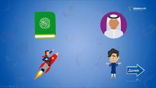 Чтение на арабском языке ┃Урок 1 ┃от Алиф до Заль