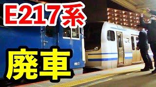 遂に廃車開始!E217系の配給輸送が走る。