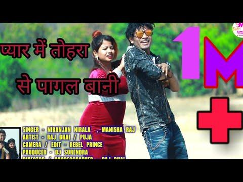 New Bhojpuri Songs//प्यार में तोहरा से पागल बानी //Raj Bhai Ka Super Hits Songs