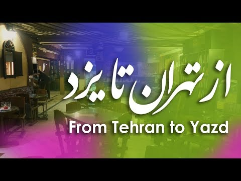From Tehran to Yazd | از تهران تا یزد