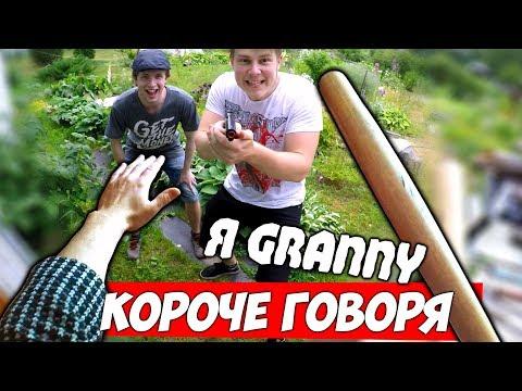 видео: КОРОЧЕ ГОВОРЯ Я Granny В Реальной Жизни