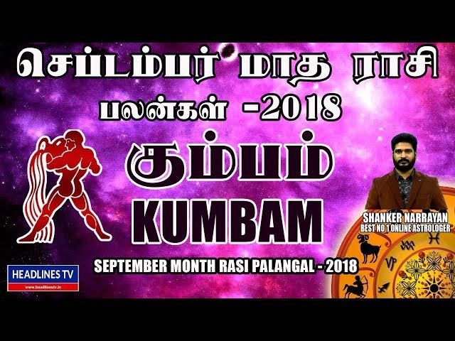 September Rasi palan 2018 Kumbam | செப்டம்பர் ராசி பலன் 2018 கும்பம் | Rasi palan 2018 Kumbam