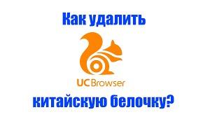 КАК УДАЛИТЬ КИТАЙСКУЮ ПРОГРАММУ С БЕЛКОЙ / Как удалить китайский браузер UC Browser / Redcat Tacder