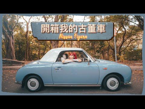 🚗開箱我的夢幻古董車🚗NISSAN FIGARO CAR TOUR RedisPolly