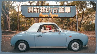 🚗開箱我的夢幻古董車🚗NISSAN FIGARO CAR TOUR|RedisPolly