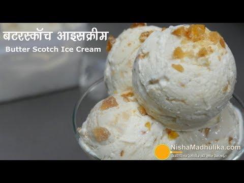 Butter Scotch Ice Cream   बटरस्कॉच आइसक्रीम   Eggless Butterscotch Ice Cream
