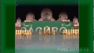 Мечеть шейха Зайда Абу-Даби(Современная мечеть в Абу-Даби., 2013-03-20T07:30:13.000Z)