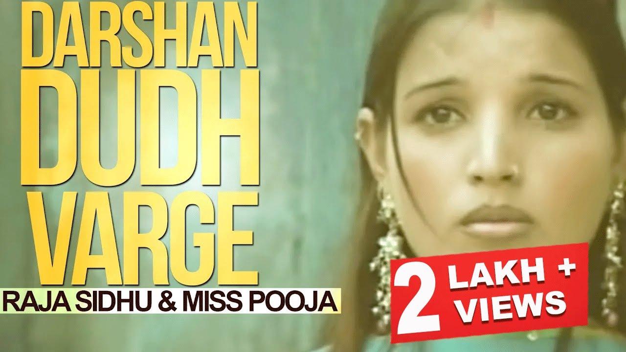 Raja Sidhu l Miss Pooja | Darshan Dudh Varge | New Punjabi Song 2019 |  Anand Music